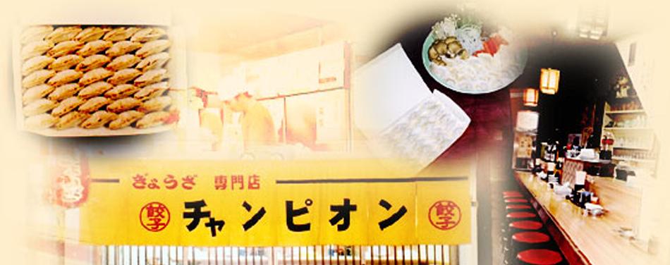 おいしい餃子の専門店「チャンピオン」です。大阪の今里、小路、上新庄、深江橋、都島で営業中!